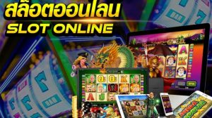Read more about the article เกมสล็อตได่เงินจริง